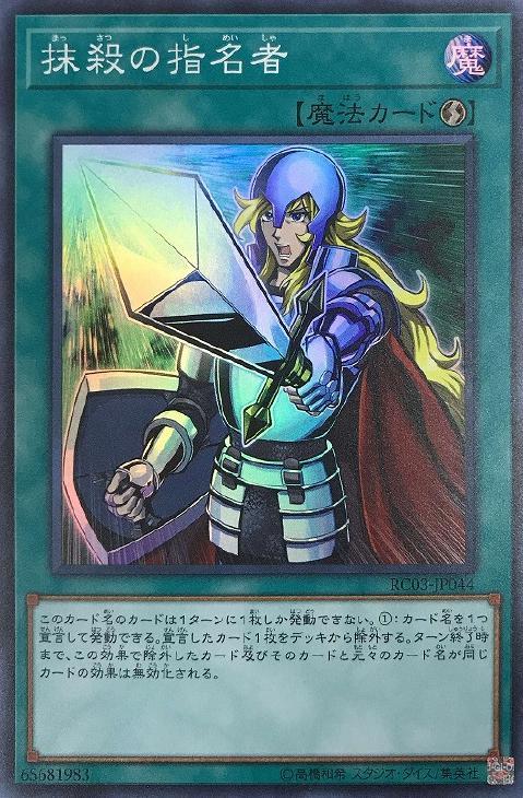 遊戯王 RC03-JP044 スーパーレア 魔法 まとめ買い特価 抹殺の指名者 044 中古 本物 Sランク