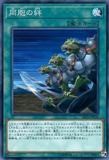 遊戯王 SR10-JP030 即出荷 ノーマル 魔法 同胞の絆 Sランク 中古 人気上昇中