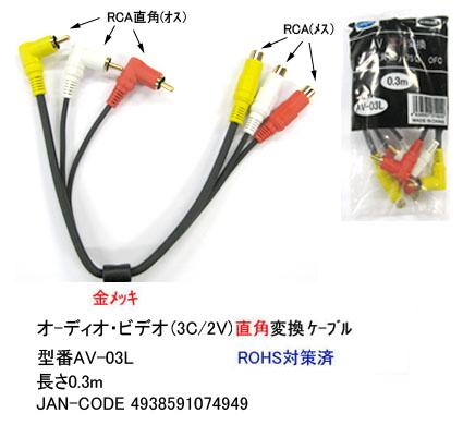 RCA 插头 AV 电缆的 L 形上横向转换电缆 (AV-03 L) 09p08feb15