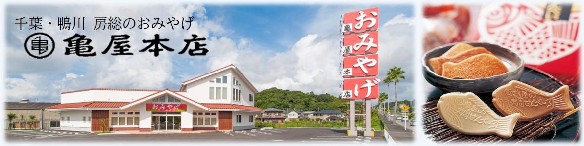 千葉・鴨川 房総のお土産 亀屋本店:あわび姿煮・蒸しあわび・当社にて加工・販売しております。