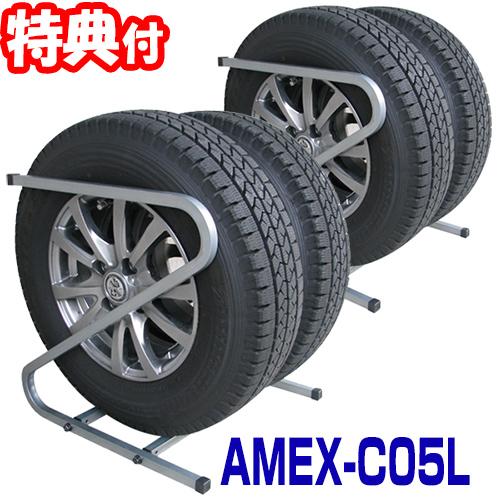 AMEX-C05L タイヤラック 2本収納×2ラック 普通自動車用 タイヤサイズ195~235 スタッドレスタイヤ タイヤ保管ラック タイヤ収納ラック