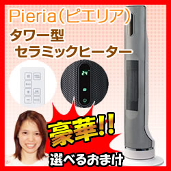 Ceramic heater LED display DCH1407 DCH-1407WH DCH1407WH DCH-1407-WH with the Pieria ピエリアタワー type ceramic heater DCH-1407(WH) 3 privilege tower type heater slim ceramic heater remote control