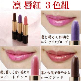 Rin 的嘴唇亮红色 (kuchibeni) 3 色集的口红唇膏口红嘴唇颜色艰难变化