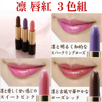 Rin lips bright red (kuchibeni) 3 color set lipstick lipstick lipstick lip color tough changes