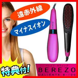 ベレッゾ カリエンテ ブラシ形ヘアアイロン BEREZO CALIENTE B-100 遠赤外線&マイナスイオン発生 ブラシ型アイロン B100 ヘアアイロン機能ヘアブラシ 日本製