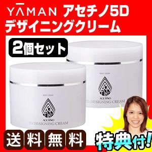 ヤ-マン アセチノ5Dデザイニングクリーム 200g×2個 ボディクリーム 美容クリーム スキンケア アセチノクリーム アセチノ美容クリーム
