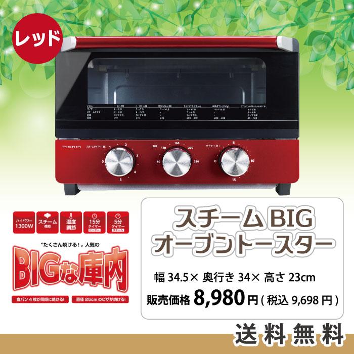 スチームBIGオーブントースター<レッド> 8,980円(税別) 9,698円(税込))