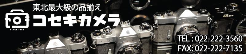 コセキカメラ:中古カメラ・レンズの専門店 コセキカメラ 楽天市場店