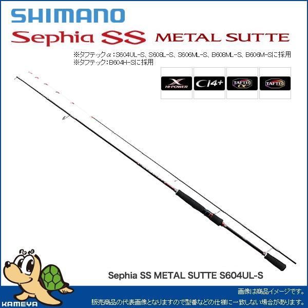 【シマノ】 15 セフィアSS メタルスッテ S606ML-S(スピニングモデル)(25400)