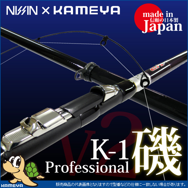 かめやオリジナル プロフェッショナルK-1磯 V2 1-530