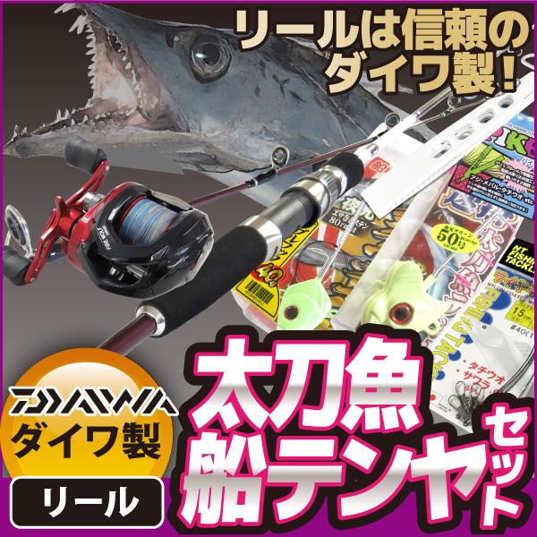 【狙うはドラゴン級!】タチウオ船テンヤセット【リールは信頼のダイワ製!】