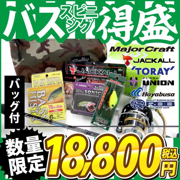 【メール便送料無料対応可】 バス スピニングセット!【メーカーロッド・リールにバッグ付でこの価格! バス】, パソコンレンタルマン:9568d52c --- canoncity.azurewebsites.net