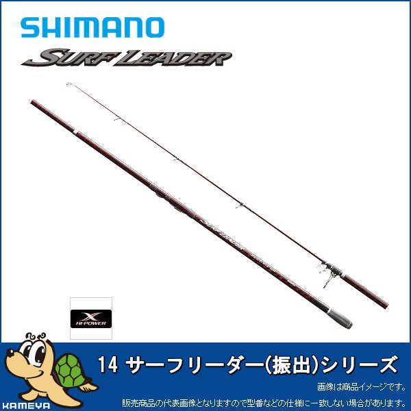 新作 シマノ 14 サーフリーダー 14 シマノ 425CX-T(振出)(28500), 野田川町:34ceb7cb --- canoncity.azurewebsites.net