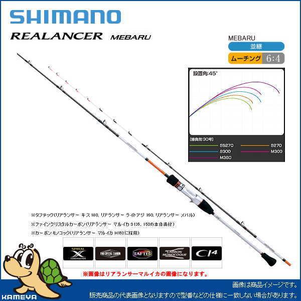 【即納可能】シマノ リアランサー メバル S270