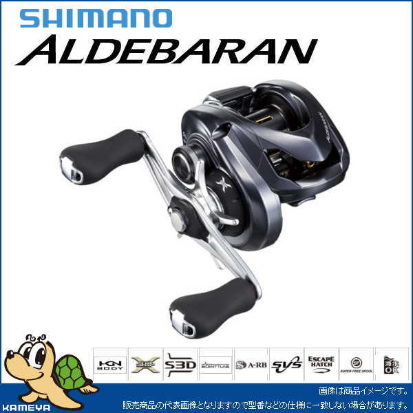 シマノ 15 アルデバラン 50HG 右(44000)【即納可能】