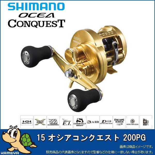 【即納可能】シマノ(G) 15 オシアコンクエスト 200PG(右)