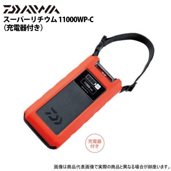 【マラソン中ポイント5倍】【ダイワ グローブライド】 スーパーリチウム 11000WP-C(充電器付き)
