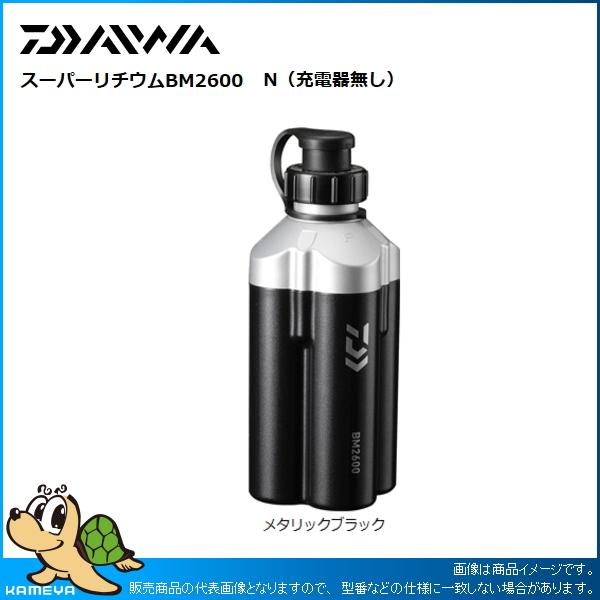 ダイワ 15 スーパーリチウムBM2600 N(充電器無し) メタリックブラック(26200)