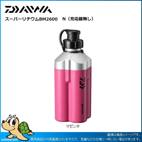 ダイワ 15 スーパーリチウムBM2600 N(充電器無し) マゼンタ(26200)