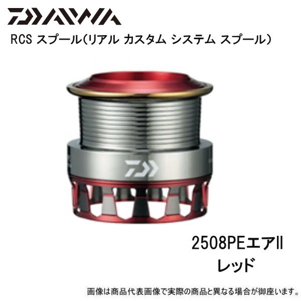 【DAIWA ダイワ】 グローブライド SLP WORKS RCS エアスプールII 2508PE レッド 【即納可能】