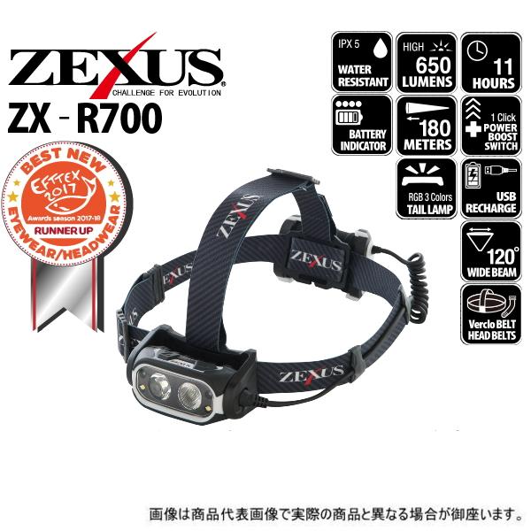 【マラソン期間中ポイント5倍!】【冨士灯器】17 ZEXUS ゼクサス ZX-R700 LEDライト ヘッドランプ 充電式 充電タイプ