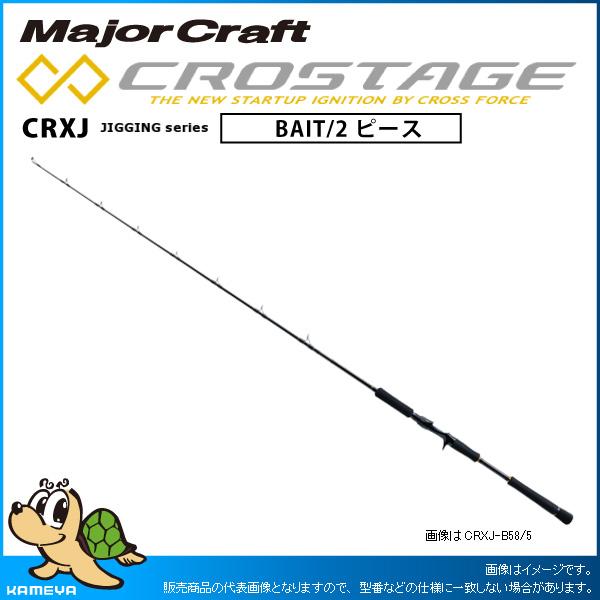 【メジャークラフト】 クロステージ ジギングシリーズ CRXJ-S602/3(スピニング2ピース)【即納可能】
