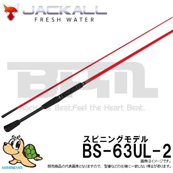 【マラソン期間中ポイント5倍!】2018新製品 JACKALL 【ジャッカル】 NEW BPM BS-63UL-2 2PCモデル 【2018年6月25日発売予定】