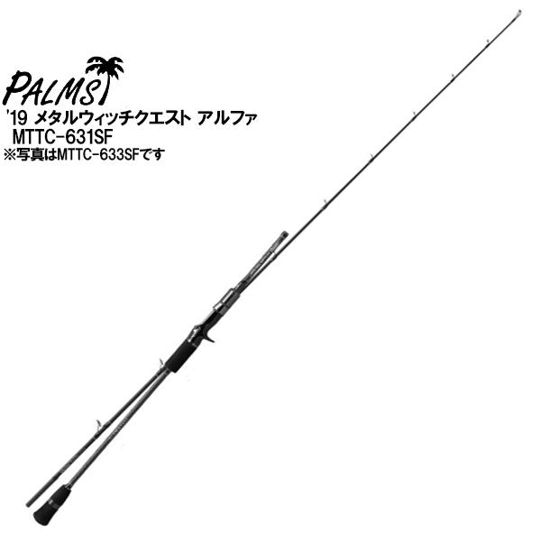 【PALMS パームス】'19 メタルウィッチクエスト アルファ MTTC-631SF SLOW&FALL 2019年発売モデル