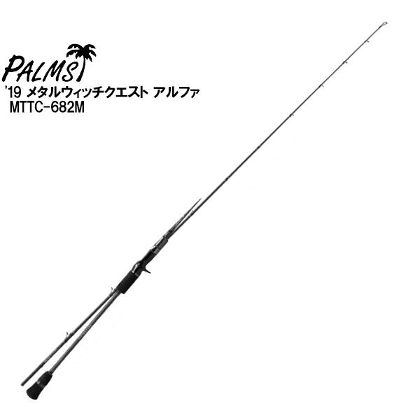 【マラソン中ポイント5倍】【PALMS パームス】'19 メタルウィッチクエスト アルファ MTTC-682M MADAI 2019年発売モデル
