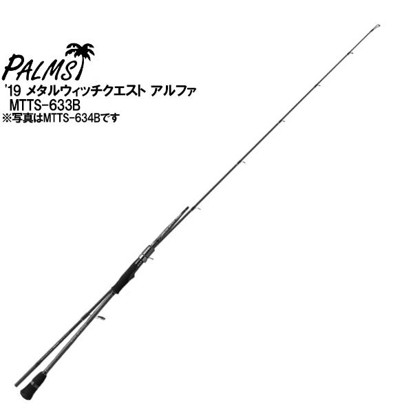 【PALMS パームス】'19 メタルウィッチクエスト アルファ MTTS-633B BLUE RUNNER 2019年発売モデル