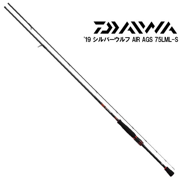 【DAIWA ダイワ 】 19シルバーウルフ AIR AGS 75LML-S (G)