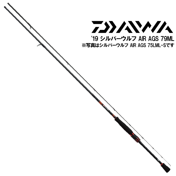 【DAIWA ダイワ 】 19シルバーウルフ AIR AGS 79ML (G)
