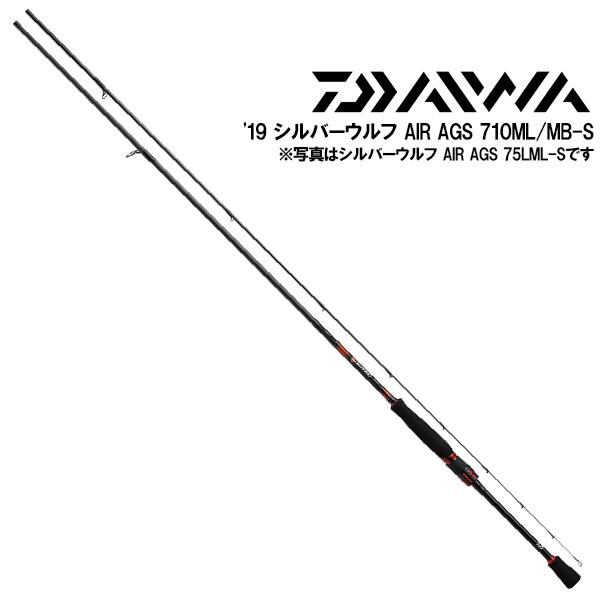 【DAIWA ダイワ 】 19シルバーウルフ AIR AGS 710ML/MB-S (G)