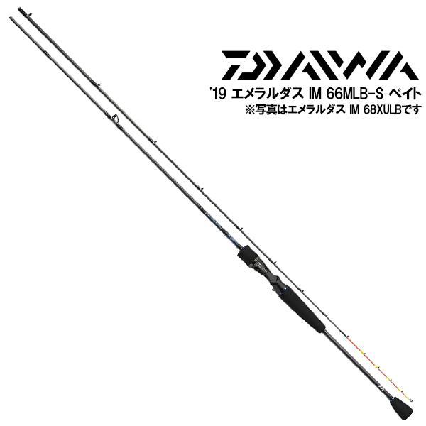 【DAIWA ダイワ 】 19エメラルダス 66MLB-S IM