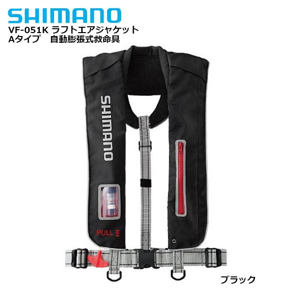 【シマノ】 VF-051K ラフトエアジャケット(Aタイプ 自動膨張式救命具) ブラック