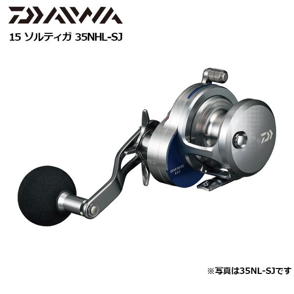 【DAIWA ダイワ】 15(G) SALTIGA BAITCASTING MODEL (ソルティガ ベイトキャスティングモデル)35NHL-SJ【即納可能】