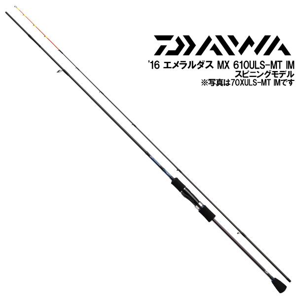 【ダイワ グローブライド】 16 エメラルダス MX 610ULS-MT IM【イカメタル スピニングモデル】