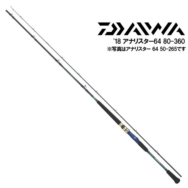 【DAIWA ダイワ】 グローブライド 18'ANARISTAR 64 アナリスター64 80-360【即納可能】