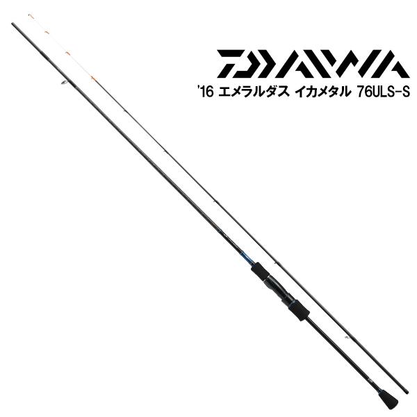 【ダイワ】 16 エメラルダス 76ULS-S IM【イカメタル スピニングモデル】