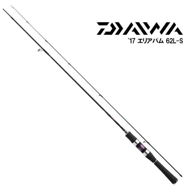 【即納可能】【ダイワ】 17 エリア バム 62L-S(ソリッドティップモデル)