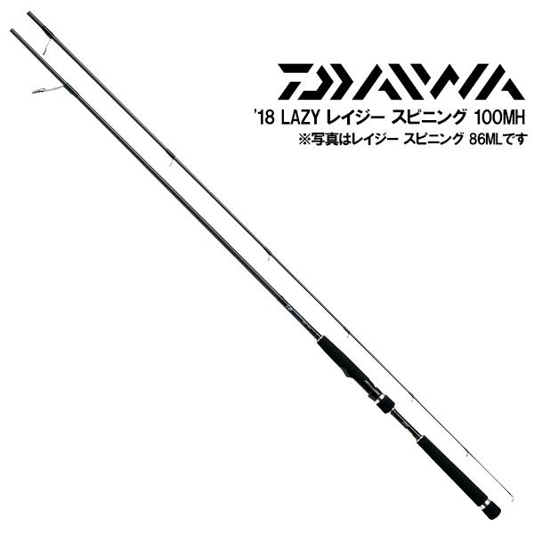 【即納可能】【DAIWA ダイワ】 グローブライド 18'LAZY レイジー スピニング 100MH