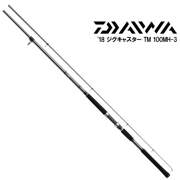 【DAIWA ダイワ】 18 ショアジギング ロッド 青物 振出 ジグキャスター TM 100MH-3