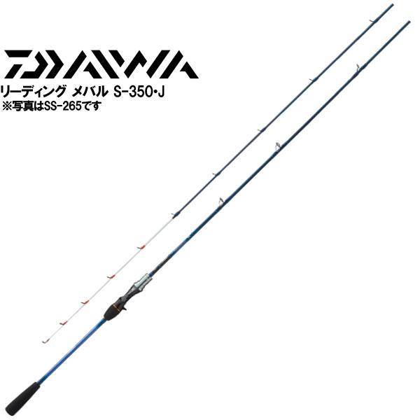 【2018新製品】 【DAIWA ダイワ】 18 船釣り メバル 船竿 AGSガイド リーディングメバル S-350・J