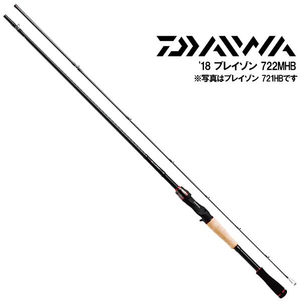 【即納可能】【DAIWA ダイワ】 グローブライド 18'BLAZON ブレイゾン 722MHB・V(ベイト)