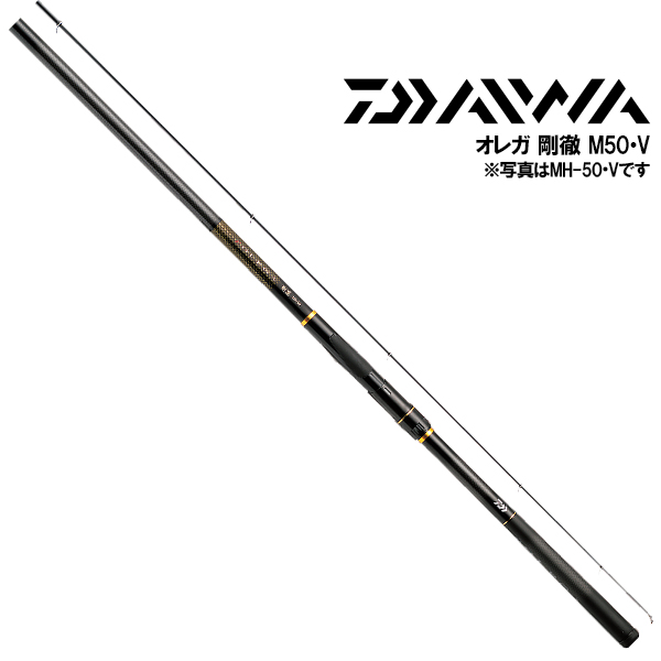 【DAIWA ダイワ】 グローブライド 磯竿 オレガ 剛徹 M50・V【即納可能】