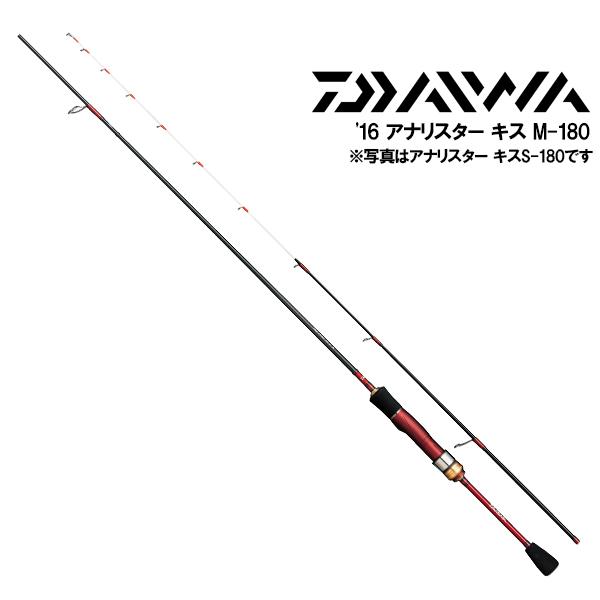 【ダイワ グローブライド】16 アナリスター キス M-180
