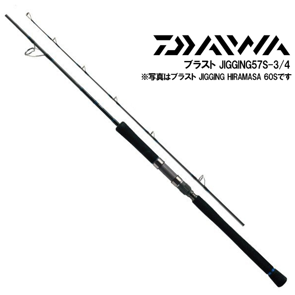 【DAIWA ダイワ】 グローブライド ブラスト J57S-3/4【即納可能】
