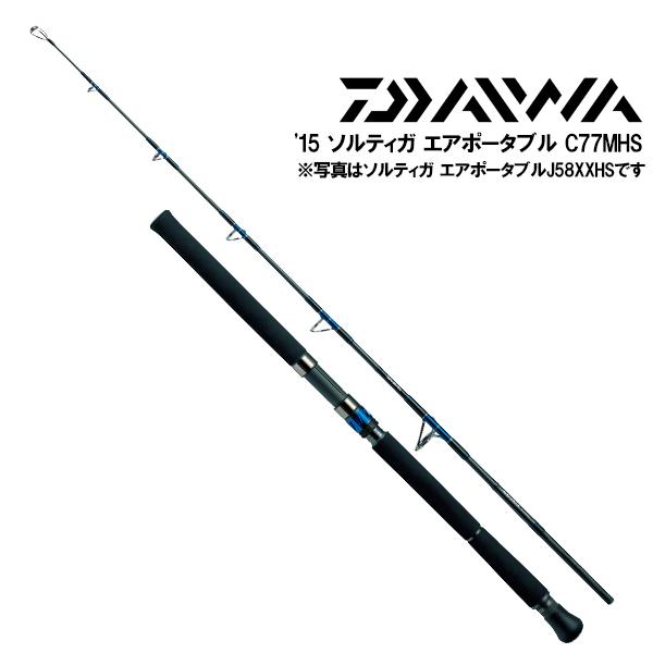 【ダイワ グローブライド】(G) 15 ソルティガ エアポータブル C77MHS
