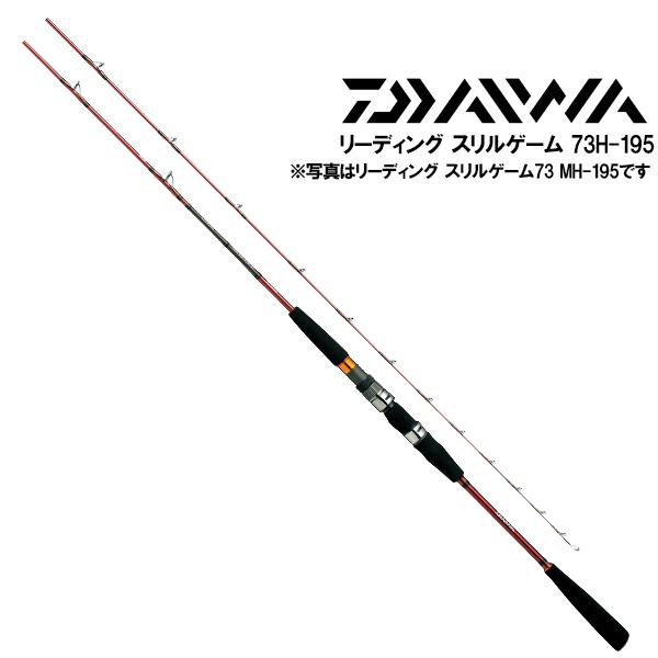 【DAIWA ダイワ】 グローブライド(S) リーディング スリルゲーム 73H-195