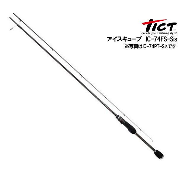 【TICT】ティクト ICE-CUBE アイスキューブ IC-74FS-Sis フィネス・ソリッド【即納可能】